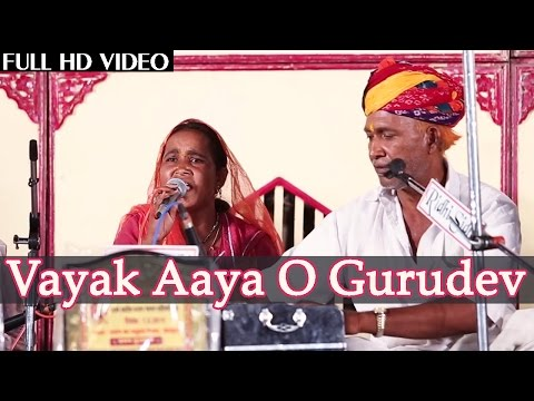 Live Rajasthani Bhajan | Vayak Aaya O Gurudev | New Hd Video Song | Marwadi Bhajan 2015 video