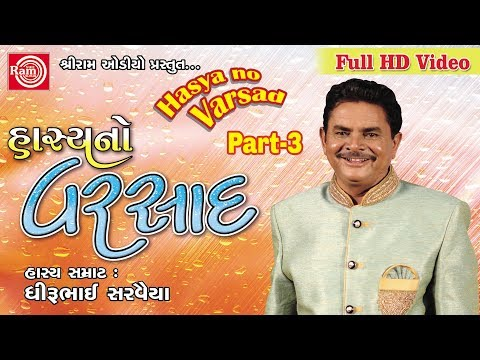 Hasyano Varsad ||Dhirubhai Sarvaiya ||Part-3 ||New Gujarati Jokes 2017 ||Full HD Video