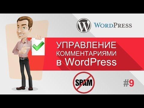 Управление комментариями в WordPress - Видео Уроки WordPress для начинающих