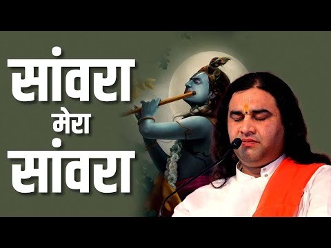 Superhit Kanha Bhajan 2014 \\ Sanwra Mera Sanwra By Shree Devkinandan Thakur Ji video