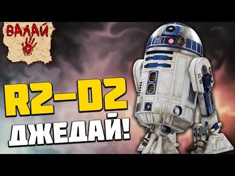 Все о Звездных Войнах: R2-D2 - джедай!