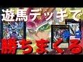 遊戯王ADS対戦動画【新HERO】にも勝てた遊馬デッキ!#2