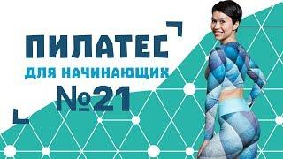 Пилатес для начинающих №21 от Натальи Папушой