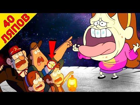 40 ляпов Гравити фолз 1 сезон 18 - 20 серия / Gravity Falls - Народный КиноЛяп