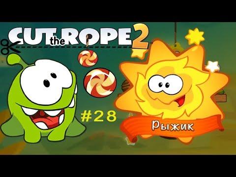 Ам Ням Cut the Rope 2 #28 Встречаем РЫЖИКА! (уровни 141-145) Детское видео Игровой мульт Let's play
