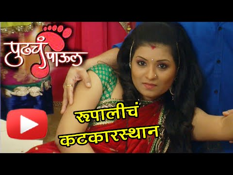 Pudhcha Paul - Rupali's Plan To Spoil Ajoba's Birthday - Star Pravah Marathi Serial video