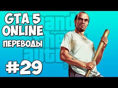 GTA 5 Online Смешные моменты 29 (приколы, баги, геймплей)