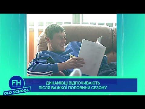 Динамо Лобановського. Унікальні кадри з легендарної бази