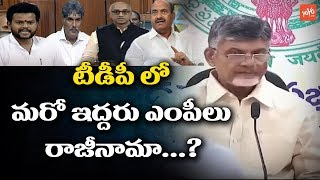 TDP MPs Going to Resigns There Posts | Chandrababu Press Conference at New Delhi