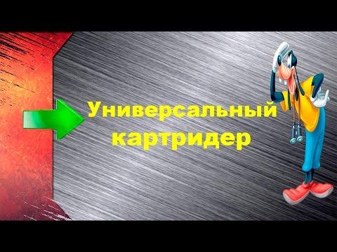 Vzglyad: Посылка №41 Универсальный картридер