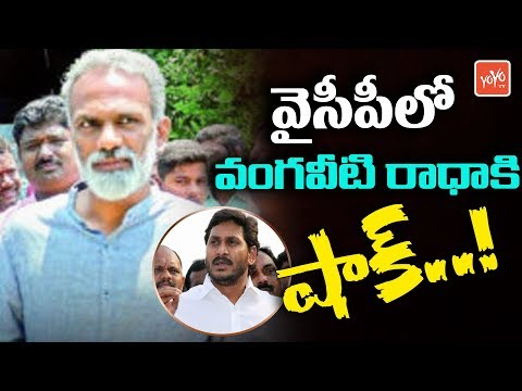Vangaveeti Radha Shocked By YS Jagan's Decision | YSRCP | AP Politics | YOYO TV Channel
