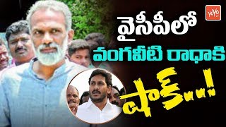 Vangaveeti Radha Shocked By YS Jagan's Decision | YSRCP | AP Politics