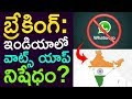 Breaking: Whatsapp Banned In India || Taja30