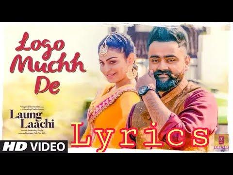 Laung Laachi: LOGO MUCHH DE - Lyrics | Ammy Virk, Neeru Bajwa | Amrit Maan, Mannat Noor