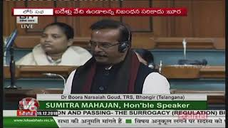 TRS MP Boora Narsaiah Goud Speaks On Sarrogacy Bill In Lok Sabha | Winter Session