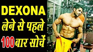 DEXONA TABLET uses, side effects| Full review in Hindi | RSWorld