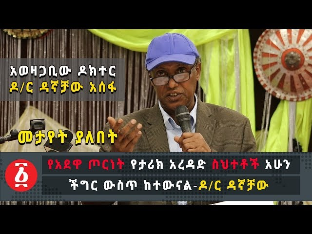 Dr Dagnachew Asefa Controversial Comments About Adwa War