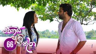 Jeevithaya Athi Thura | Episode 66 - (2019-08-13) | ITN