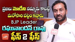 BJP Leader Raghunandan Rao Face to Face | PM Narendra Modi | #ModiAgain |  YOYO TV Channel