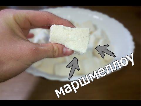 как сделать маршмеллоу (рецепт жевательного зефира) /how to make marshmallow/