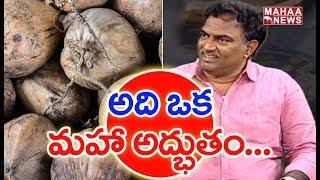 Coconut Oil Is The Best For Weight Loss - Veeramachaneni || MAHAA NEWS