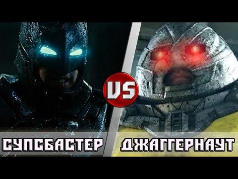 СУПЕРМЕНБАСТЕР vs ДЖАГГЕРНАУТ