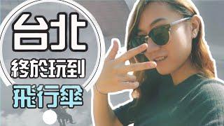 download lagu 【vlog】快閃台北遊|gf Vs Gf gratis