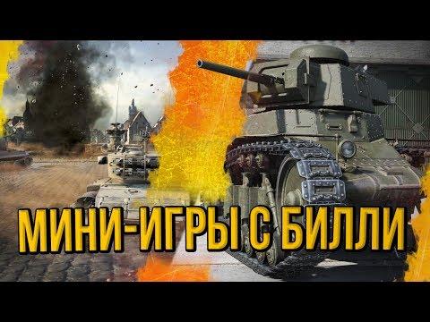 МИНИ-ИГРЫ С БИЛЛИ   World of Tanks
