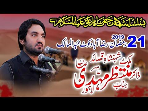 Zakir Muntazir Mehdi  || 21 Ramzan 2019 || Raza Abad Kot Abdul Malik || YaadGar Majlis
