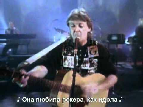 Paul McCartney - Biker Like An Icon