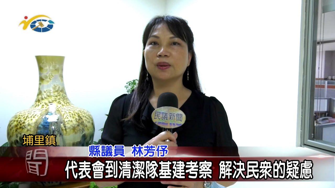 20210514 民議新聞 代表會到清潔隊基建考察 解決民眾的疑慮(縣議員 林芳伃)