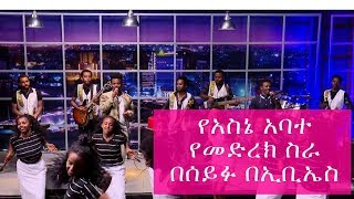Seifu on Ebs - Asne Abate Live Performance on Seifu Fantahun Show