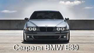 Секреты BMW E39 1/3 (Secrets of BMW E39)