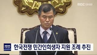 한국전쟁 민간인희생자 지원 조례 추진