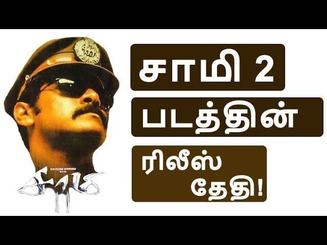 சாமி 2 படத்தின் ரிலீஸ் தேதி! | Vikram | Saamy 2 | Sketch Movie | Vijay62 |Viswasam| Thala|Tamil News