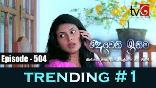 Deweni Inima | Episode 504 11th January 2019