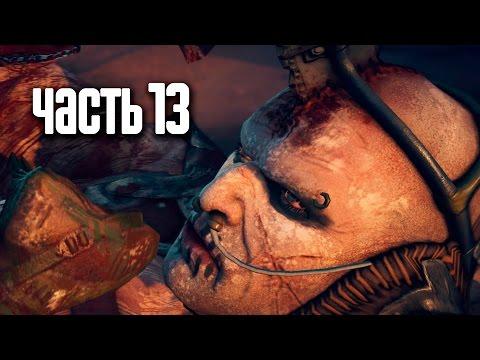 Прохождение Mad Max (Безумный Макс) [60FPS] — Часть 13: Босс: Члем [ФИНАЛ]