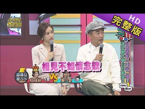 台綜-小明星大跟班-20191120 同價碼藝人PK第二彈 誰是製作單位最愛