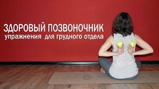 Упражнения для грудного отдела |  Йога для позвоночника | Йога для начинающих