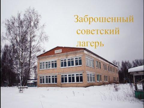 Заброшенный советский лагерь для детей мажоров. По БАЯНАМ с Леонадзе