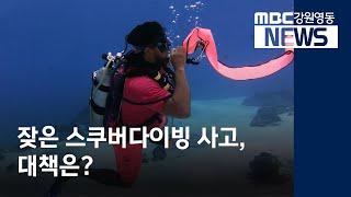 투R)잦은 스쿠버다이빙 사고, 대책은?