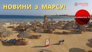 НОВИНИ з МАРСУ! ☀ Незвичний ЄГИПЕТ: курорт Марса Алам