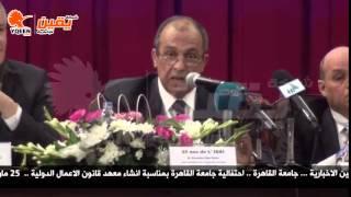 يقين | احتفالية جامعة القاهرة بمناسبة انشاء معهد قانون الاعمال الدولية