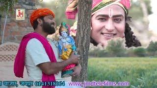 Most Popular Khatu Shyam Bhajan - कान्हा मेरो जिगरी यार - Rajasthani New Krishan Bhajan - HD Video