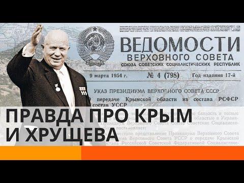 Как Хрущёв «подарил» Украине Крым