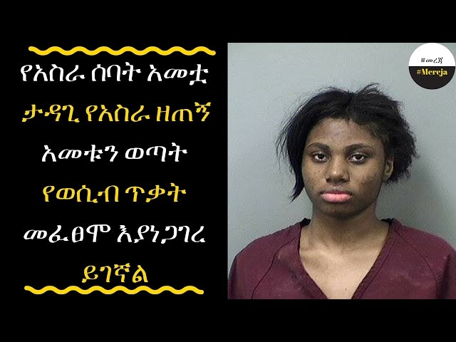 ETHIOPIA - Female 17 charged with knife point rape of 19 year old man