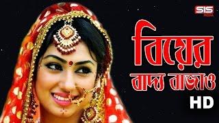Download Biyar Baddo| Apu Biswas | Emon | Ek Buk Valobasha | Bangla Movie Song | SIS Media 3Gp Mp4