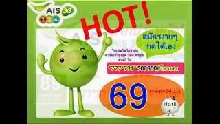 HOT โปรเน็ตวันทูคอล 69 บาท รายสัปดาห์ พิเษศ! สมัครเน็ต AIS รายเดือนวันนี้รับเน็ต 3G ฟรี 3 เท่าทันที