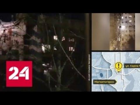Взрыв в Магнитогорске: срочное интервью с губернатором Челябинской области - Россия 24