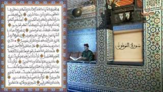 سورة المؤمنون برواية ورش عن نافع القارئ الشيخ عبد الكريم الدغوش